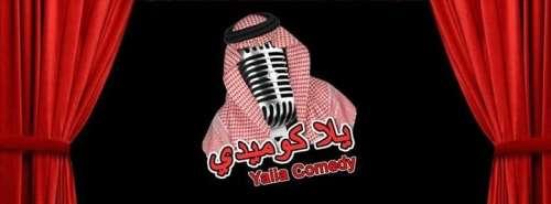 Yalla Comedy #7