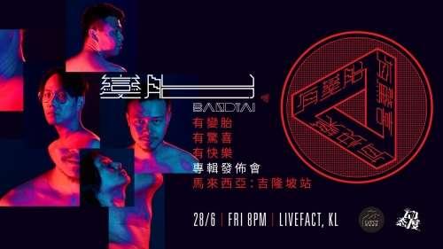 有變胎 有驚喜 有快樂 - 專輯發佈會:馬來西亞,吉隆坡站 BandTai Album Launch