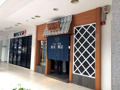 19th Suzuki Shoten Saki bar