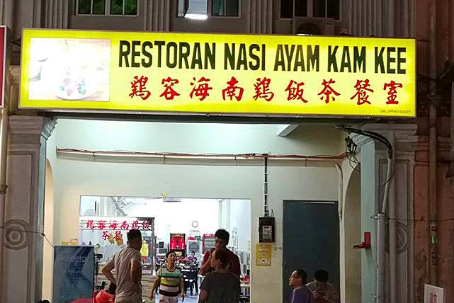 Kam Kee Chicken Rice - Craving Chicken Rice? Here Are Some of the Best Chicken rice places in Klang Valley!