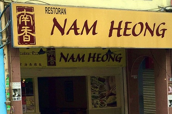 Nam Heong Chicken Rice - Craving Chicken Rice? Here Are Some of the Best Chicken rice places in Klang Valley!