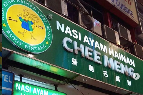Nasi Ayam Chee Meng (Halal) - Craving Chicken Rice? Here Are Some of the Best Chicken rice places in Klang Valley!