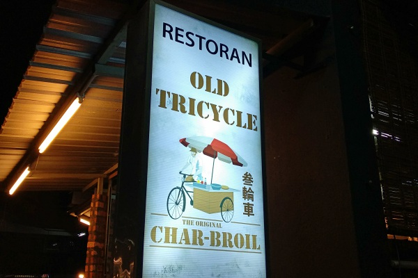 Signboard of Old Tricycle, Charcoal BBQ Yong Tau Foo | Kuala Lumpur Best Restaurants Review 2018
